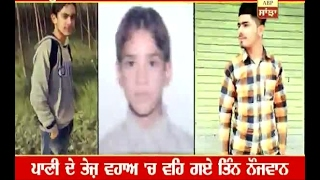 Three youngster's died due drowning in Beas river