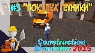 Construction simulator 2015 #3 ПОКУПКА ТЕХНИКИ