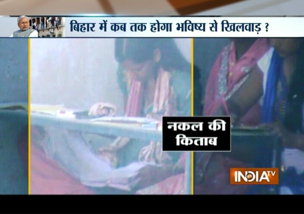 Parents Support Children in Cheating in Bihar Board Exams ...