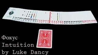 Фокус Intuition by Luke Dancy Обучение (ОБУЧЕНИЕ ФОКУСАМ)