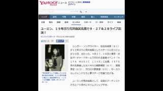 ユーミン、19年ぶり荒井由実名義で9・27&28ライブ出演! サンケ...