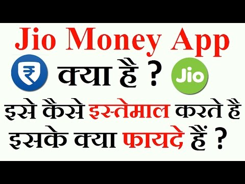 What Is Jio Money App ? How To Use Jio Money Wallet App ? FULL VIDEO - In Hindi