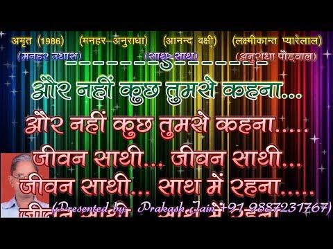 Aur Nahi Kuch Tumse Kehna (4 Stanzas) Karaoke With Hindi Lyrics (By Prakash Jain)