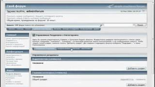 Видеоуроки по CMS joomla УРОК 9-3 Форум Установка SMF