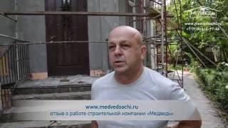 Строительство домов - СК Медведь(, 2016-08-30T08:34:22.000Z)