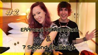 Ελληνικά VS Κυπριακά & 7 second challenge! (ft. Lynx)