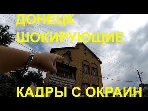 ДОНЕЦК ШОКИРУЮЩИЕ КАДРЫ