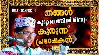 തങ്ങൾ കുടുംബത്തിൽ നിന്നും കുരുന്ന് പ്രഭാഷകൻ Latest Islamic Speech Malayalam 2018 Mishab Thangal