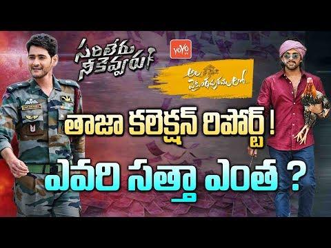 Ala Vaikunta Puram Lo Collection VS Sarileru Neekevvaru Collection | Mahesh VS Allu Arjun | YOYO TV