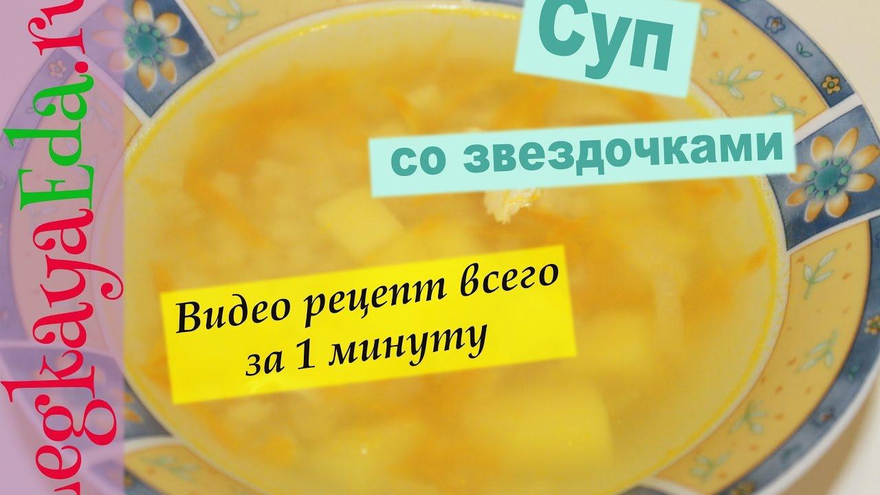 как приготовить суп со звездочками видео