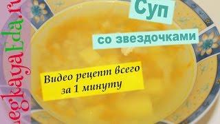 Куриный суп со звездочками: вкусный и простой рецепт на каждый день