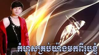 កំហុសគ្រប់យ៉ាងមកពីរូបខ្ញុំ khemarak sereymon Khmer Song HD