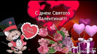С ДНЕМ ВСЕХ ВЛЮБЛЕННЫХ КАРТИНКИ GIF! ДЛЯ VIBER, WHATS APP, VKontakt, Odnoklassniki, Facebook!