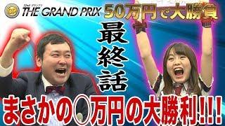 第32回グランプリ 50万円で大勝負! 最終話