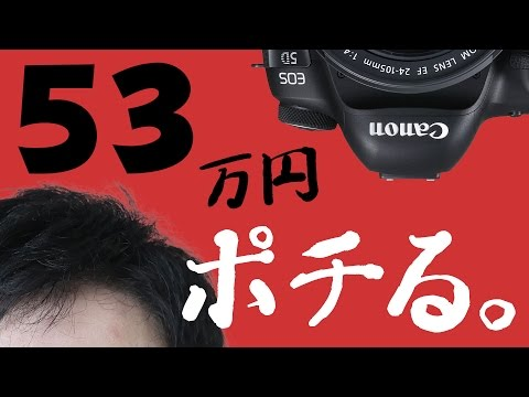 【Amazon高額ポチり】瀬戸弘司、髪を黒くして53万円のアレをポチる。