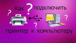 Как подключить принтер к компьютеру ?(В этом видео я покажу как быстро и просто подключить принтер к компьютеру., 2015-06-24T07:49:21.000Z)