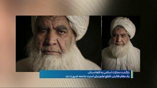 یک مقام طالبان: اعدام و قطع عضو به افغانستان بر میگردد