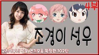 성우 연기모음 - 조경…