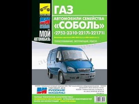 Руководство по ремонту ГАЗ 2752 / 2310 / 2217 / 22171 / СОБОЛЬ