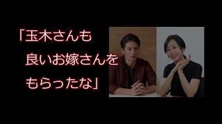 大物俳優の玉木宏さんと個性派女優の木南晴夏さんが近くご結婚されるそ...