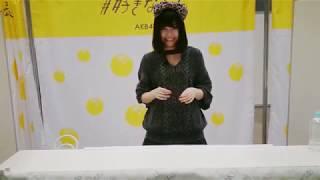 20171014 長久玲奈 1S動画会 幕張メッセ 13.メンバーを笑わすことはでき...
