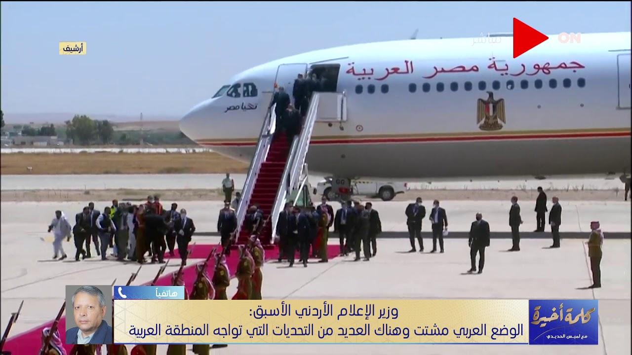 كلمة أخيرة - وزير الإعلام الأردني الأسبق يكشف هذا التنسيق المشترك بين الرئيس السيسي والملك عبدالله  - 00:57-2021 / 1 / 18