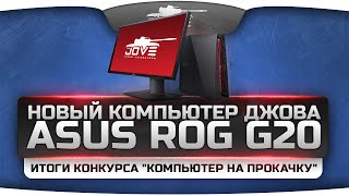 Новый компьютер Джова - ASUS ROG G20!(, 2015-02-02T10:42:24.000Z)