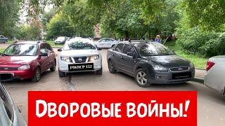Дворовые войны! Угрозы и Оскорбления! Автохамы и быдло за рулём автомобилей на дорогах нашей страны!