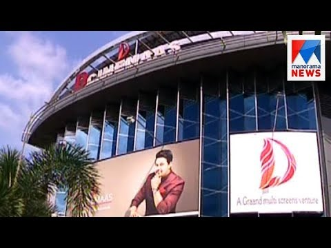 Probe report against D Cinemas likely to submit today | Manorama News