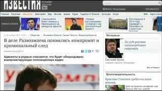 Секс-скандал в оппозиции - Доренко Сергей - Развозжаев