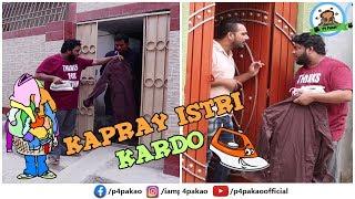 | Kapray Istri Kardo Prank | By Nadir Ali In | P4 Pakao | 2019