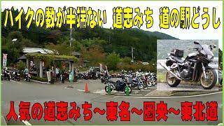 道志ダムから道志みちを走って道の駅どうし に行き、帰路は東名高速~圏央道~東北道で浦和ICまで走りました。