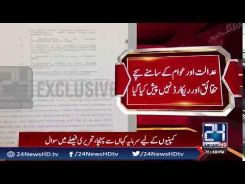 PM Nawaz family failed to defend in Panama case Chief Justice Ejaz afzal