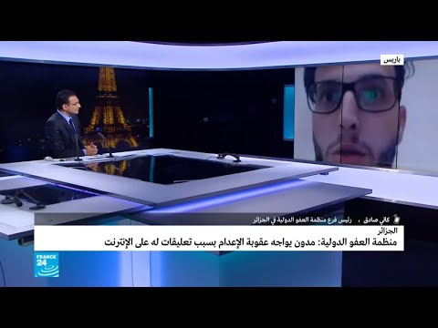 منظمة العفو الدولية: مدون جزائري يواجه عقوبة الإعدام بسبب تعليقات على الإنترنت  - 17:22-2018 / 5 / 24