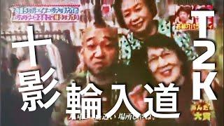 【感動ヒップホップ!?】十影 輪入道 T2Kの商店街復興ラップ