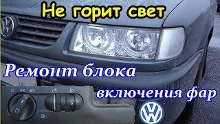 Nur yoritilgan emas. Ta'mirlash headlights. Volkswagen Passat B4, Golf, Vento