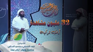 ايات عذبه تريح القلب للشيخ منصور السالمي