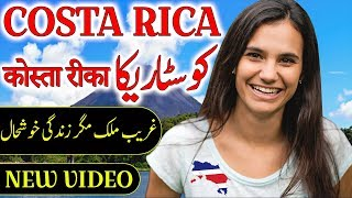 Travel To Costa Rica | History And Documentary About Costa Rica In Urdu & Hindi | کوسٹاریکا کی سیر