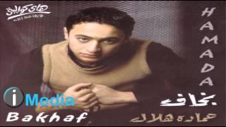 Hamada Helal - Aal Eih / حمادة هلال - آل إيه 2017 Video