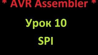 AVR Ассемблер. Урок 10. SPI. AVR Assembler. Lesson 10. SPI.