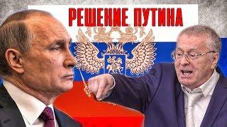 Путин счел нецелесообразным переход России на парламентскую форму правления