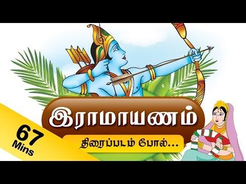 Ramayanam Animated Movie in Tamil | Ramayanam The Epic Movie in Tamil