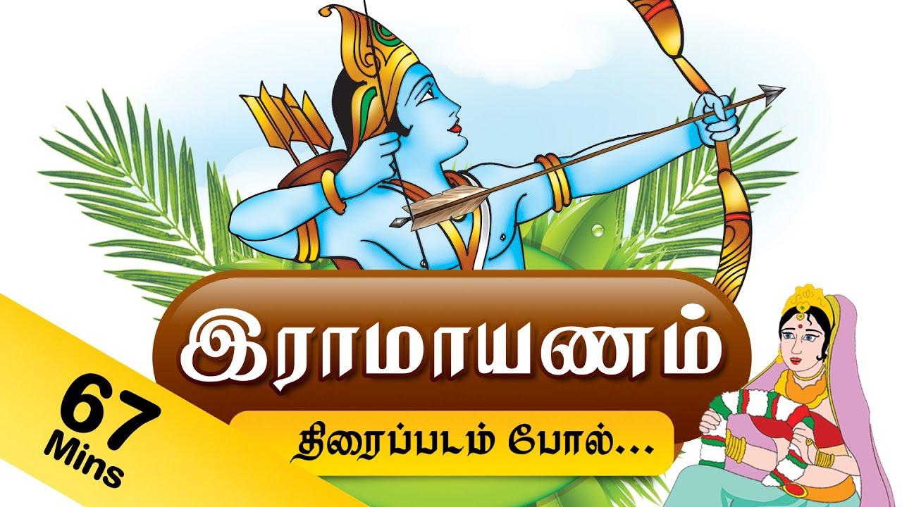 Ramayanam Animated Movie in Tamil   Ramayanam The Epic Movie in Tamil