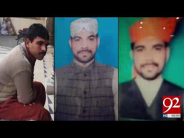 Zainab's murderer burial held in Lahore   17 Oct 2018   92NewsHD
