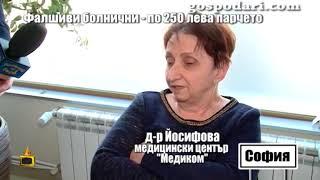 Боби Ваклинов си поръчва фалшив болничен, за да се скатае от работа