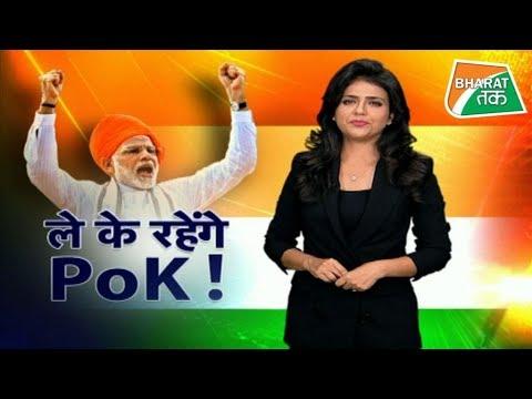 अखंड बनेगा हिंदुस्तान, टुकड़े -टुकड़े होगा पाकिस्तान !