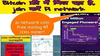#Bitcoin #coinmarket #Pi_network ऐसा coin जो आपको बिल्कुल फ्री में मिल रहा है, अभी join करें और free