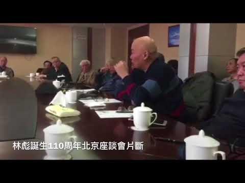 中共準備過打核戰!林彪誕生110周年,黃吳李邱後代有說話(《研討會》)