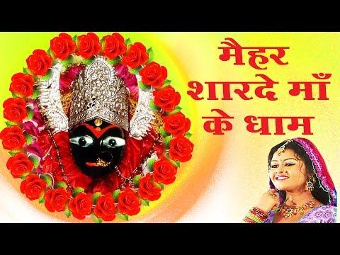 Popular Bhajan Of Maihar Dham || Maiher Sharda Maa Ka Dham || Tanushree# Ambey Bhakti
