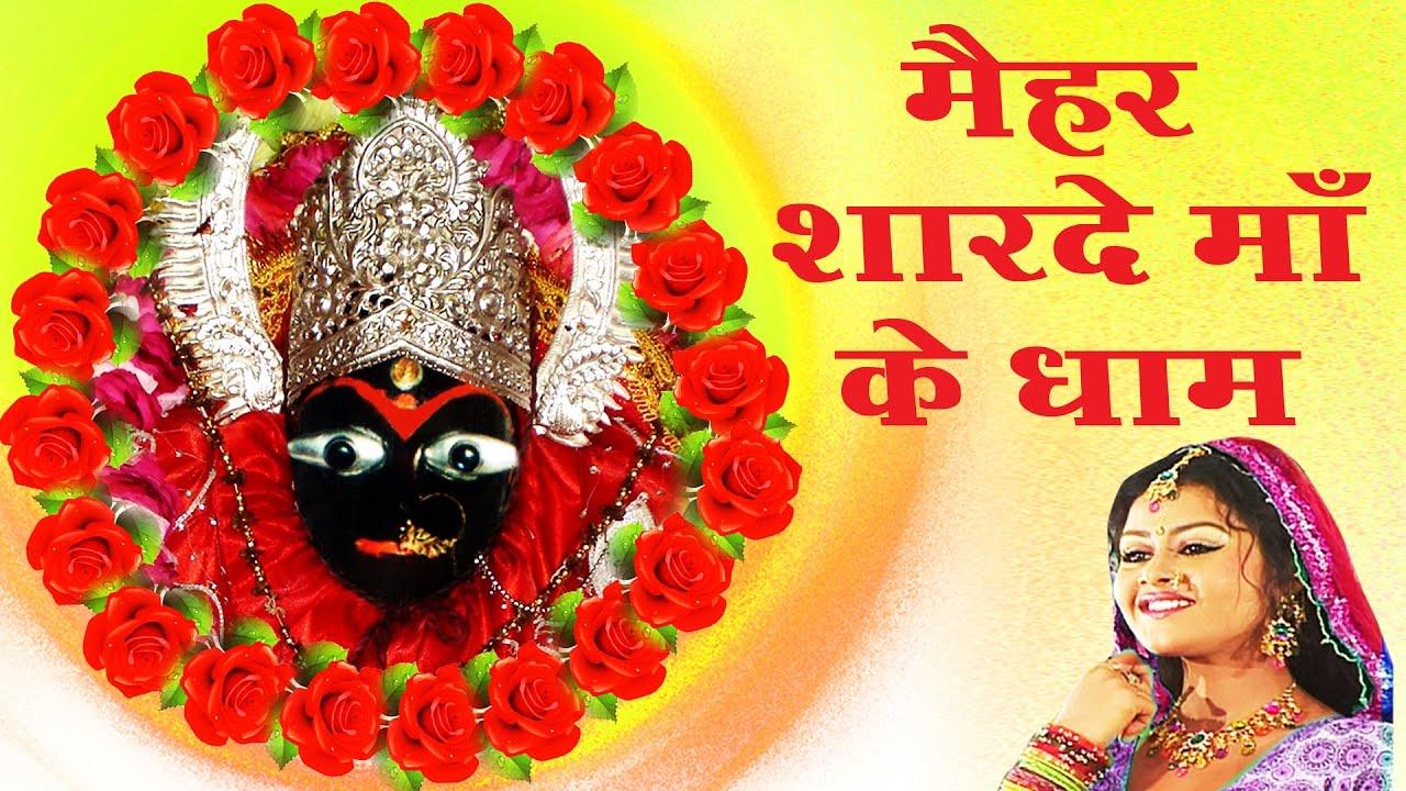 Popular Bhajan Of Maihar Dham || Maiher Sharda Maa Ka Dham || Tanushree #  Ambey Bhakti